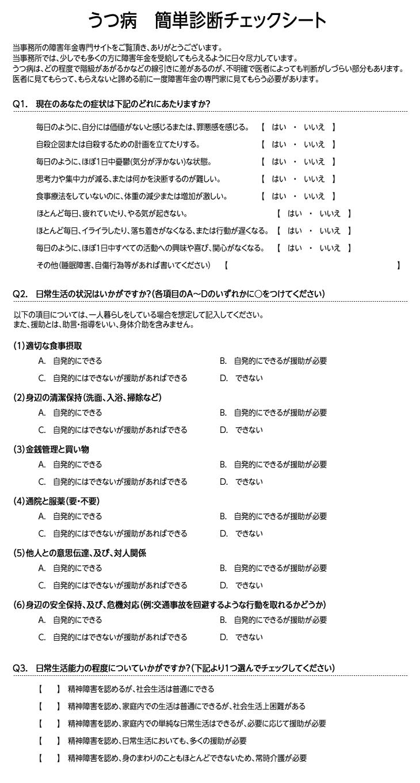 簡単診断チェックシート【うつ病】